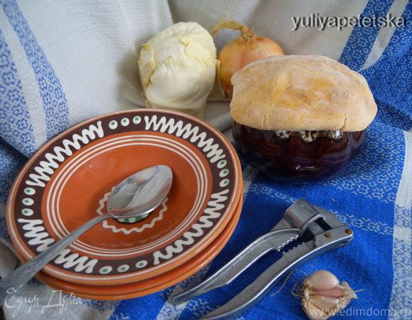 """Борщ на квасной (мочёной) свекле в горшочке с хлебной """"крышечкой"""""""