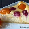 Малиново-абрикосовый пирог с творогом