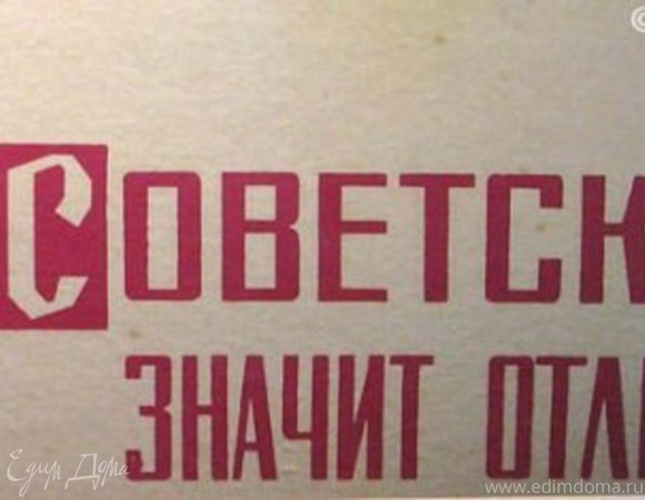 Назад в СССР: Песочные грибочки