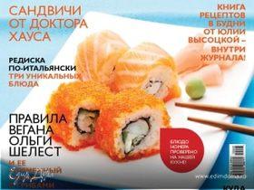 Майский номер журнала