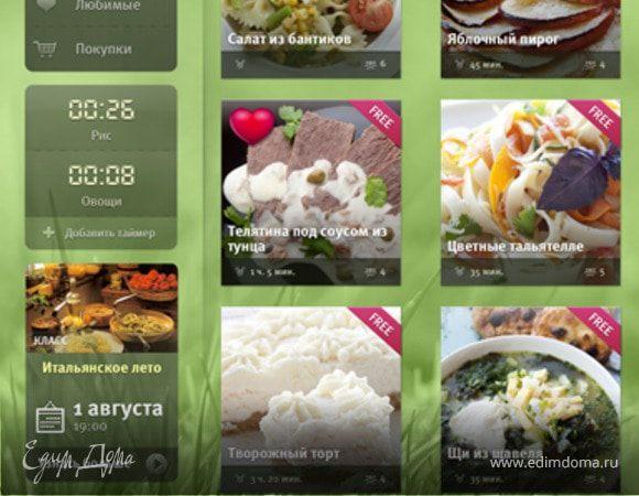 Рецепты Юлии Высоцкой теперь и в iPad!