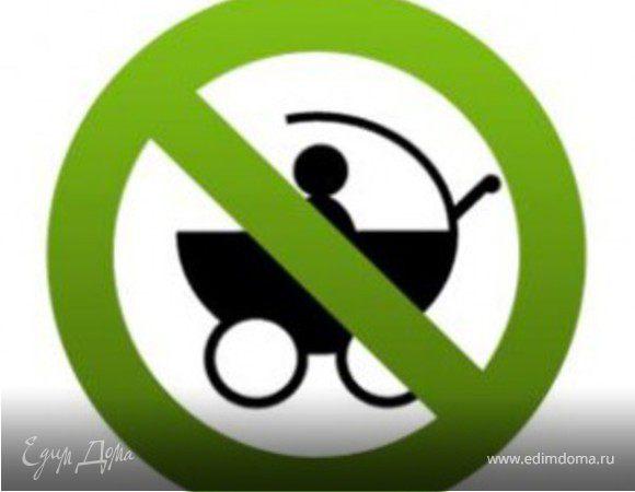 Запрет на детей