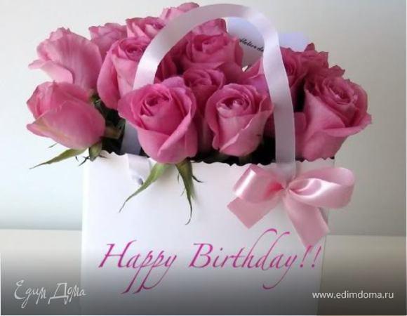 С днем рождения, EVA!