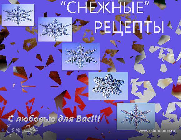 """""""Снежные новогодние блюда"""""""