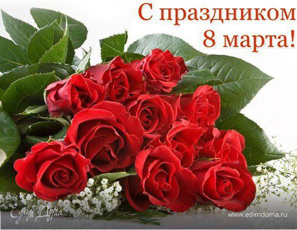 Милые девушки и женщины с праздником!!! С 8 марта нас!!!