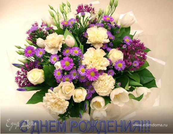 Танечка (ТатьянаS), с Днем Рождения!!!