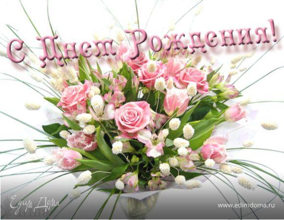 Наташенька (Natalya Radova), с Днем Рождения!!!