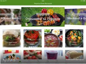 Новое приложение для iPhone и iPad