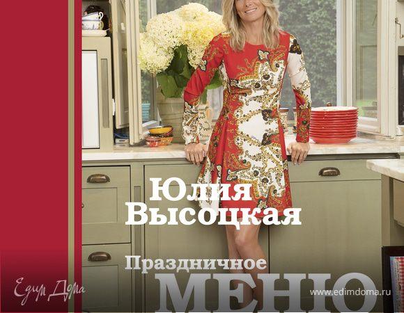 """Новая книга Юлии Высоцкой """"Праздничное меню"""""""