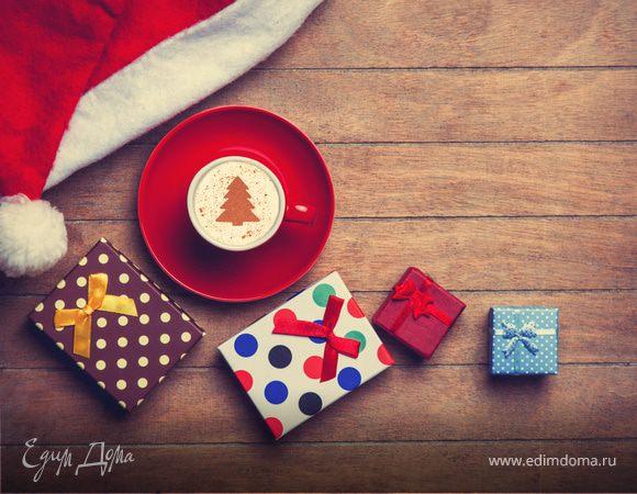 Время подарков!