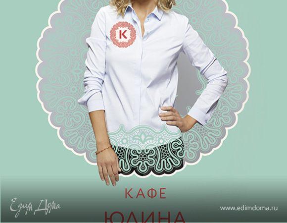 Юлия Высоцкая открыла второй ресторан в Москве