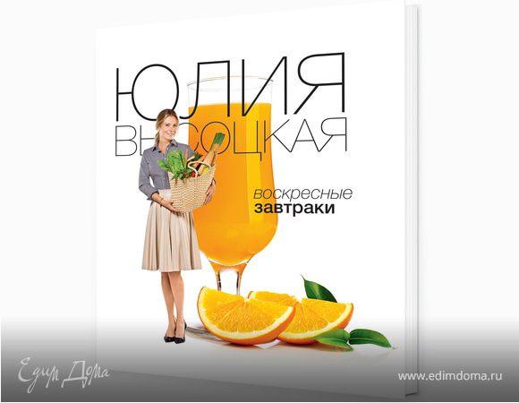 Новая книга Юлии Высоцкой «Воскресные завтраки»
