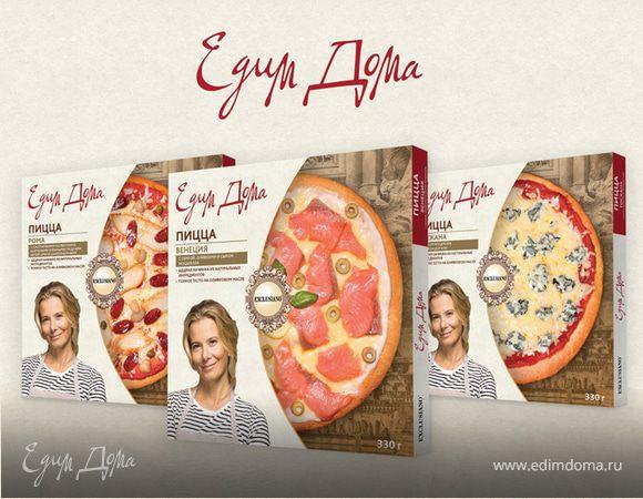 Пицца со вкусом Италии!