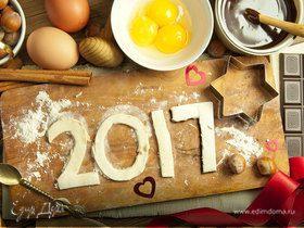 «Едим Дома» поздравляет с Новым годом!