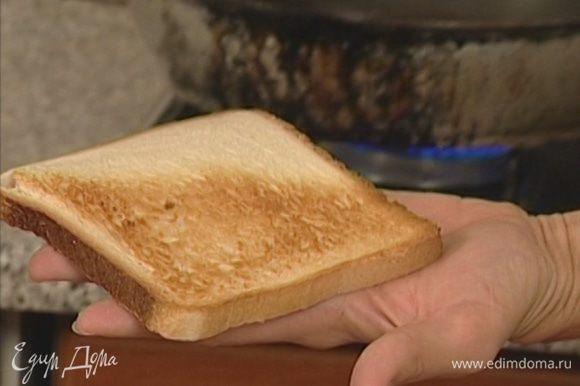 Хлеб для сэндвичей обжарить на сковороде, не добавляя масла.
