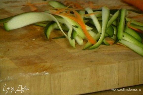Морковь и цукини помыть и нарезать тонкими ленточками с помощью овощечистки.