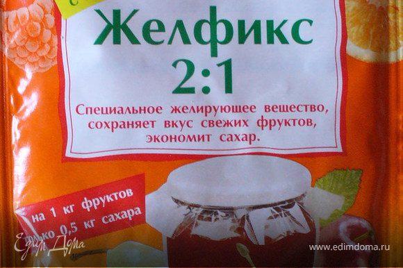 Пакетик Желфикса смешать с 2 ст.ложками сахара, всыпать в фрукты/ягоды, хорошо перемешать и, постоянно помешивая, довести до кипения.