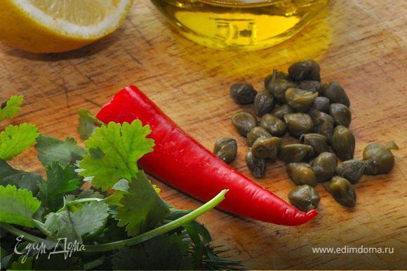 Вынуть рыбу из духовки и оставить немного постоять в фольге пока делаете соус. В шейкер для специй или в небольшую банку с плотной крышкой налить оливковое масло, добавить сок лимона в соотношении 1 часть сока к 3 масла, добавить измельченные каперсы, чили, укроп и кориандр. Хорошенько взбить руками как коктейль в шейкере.