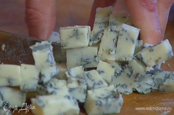 Горгонзолу порезать кубиками.