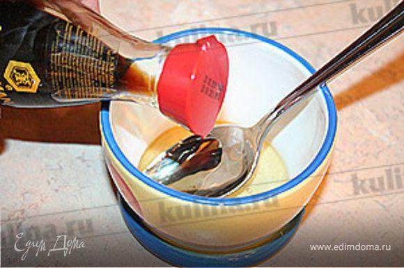 Соедините мед и соевый соус, взбейте смесь.