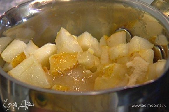 В небольшой кастрюле разогреть сливочное масло, добавить грушу, сахар и лимонный сок. Прогревать, пока сахар не растворится, а груша не станет немного мягче (кубики не должны развариться и потерять форму!).