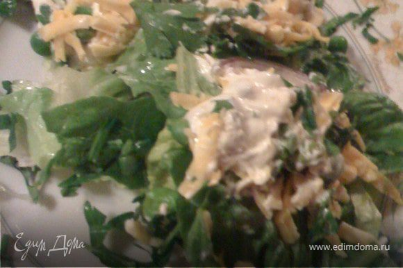 Полить сверху салат соусом и посыпать оставшейся петрушкой. До подачи не перемешивать.