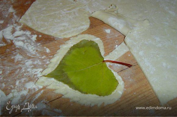 Слоеное тесто раскатываем (немного) и, используя настоящий лист или трафарет, вырезаем фигурки листьев.