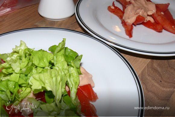 На тарелку( в стакан) положить слой помидоров, полить немного соусом. Потом - слой салатных листьев.Немного полить соусом.Положить сверху креветки.