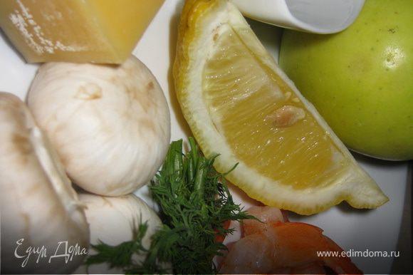 """Подготовить все ингредиенты. Помыть и очистить шампиньоны, отрезать """"ножки""""; яблоко очистить, креветки отварить в подсоленной воде и освободить от панциря, зелень промыть и высушить."""
