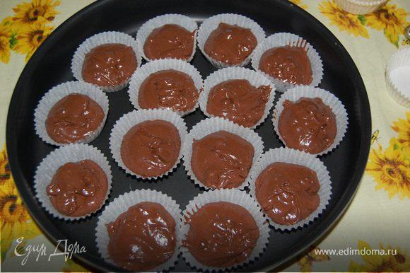 В любые формочки для кексов ложкой накладываем тесто (как обычно на 2/3 формочки)