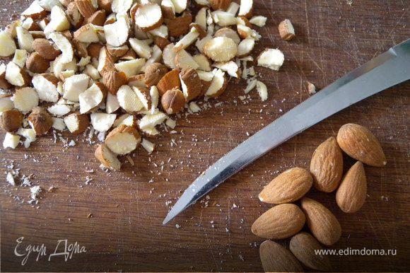 Миндаль (не очищать) поколоть-порезать острым ножом на мелкие кусочки (это не трудно. Кончик ножа упрете в доску и давите лезвием на орех...)