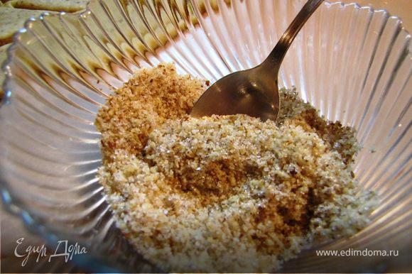 Ложку молотых орехов смешать с двумя ложками сахара, для посыпки.
