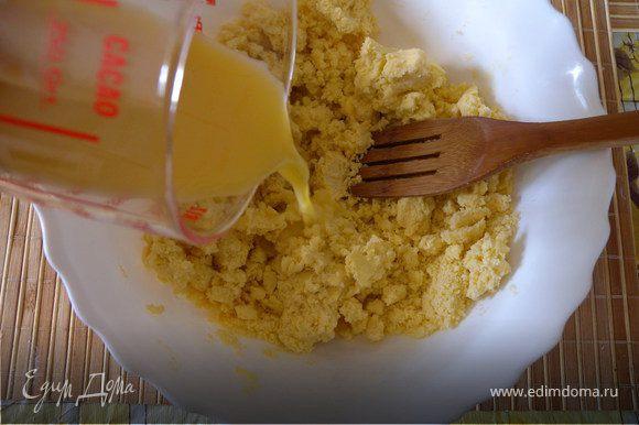 В отдельной посуде взбиваем венчиком воду желток и водку. Добавляем к муке с маргарином и замешиваем тесто лопаткой.