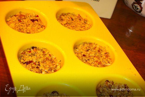 Переложить в силиконовые формочки для выпечки, слегка утрамбовать и выровнять поверхность. Запекать в духовке 25-30 мин, до золотистости. Затем охлаждать не менее 30 минут. Хранить в воздухонепроницаемом контейнера.