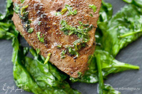 Выложить на тарелки шпинат, сверху — печенку с зеленью и сразу же подавать.