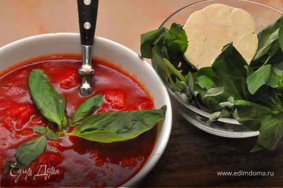 Действие 5. Для «Джульетты» нам необходим соус типа болоньезе с базиликом и чесноком. Можно купить готовый, сейчас их продается много, а если есть желание и время повозиться можете сделать его по моему рецепту (http://www.edimdoma.ru/recipes/14221).