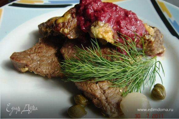 На подогретую тарелку выложить телятину и полить вишнёвым соусом.Подавать с запечёнными картофельными дольками. Приятного аппетита!