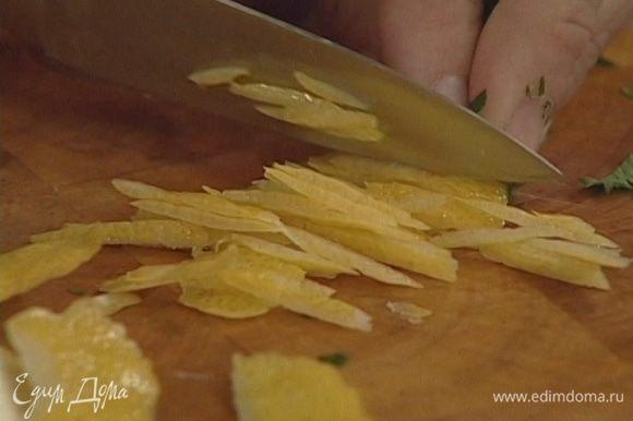 Цедру лимона натереть на мелкой терке, отжать из него сок.