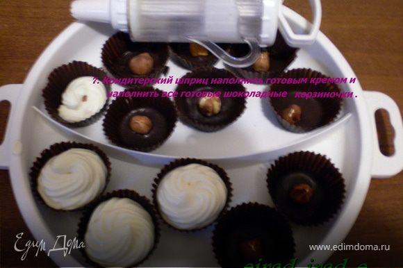 Кондитерский шприц наполнить готовым кремом и наполнить все готовые шоколадные корзиночки