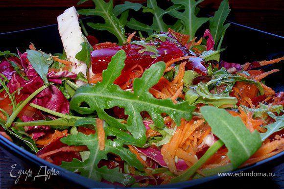 Свеклу нарезать соломкой, морковь натереть, помидор нарезать небольшими ломтиками. Смешать с салатом. В отдельной посуде смешать все для соуса и заправить салат.