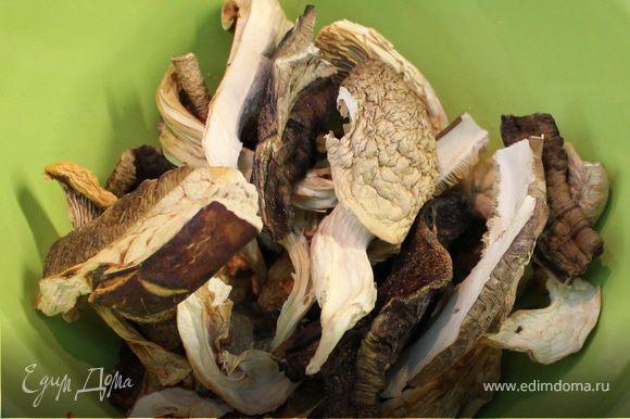 Сухие грибы залить кипятком, накрыть и дать настояться... (минут 30).