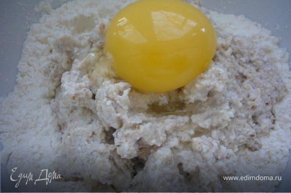 Смешай все ингредиенты .Вымеси однородное тесто и поставь в холод. еа 30 мин.