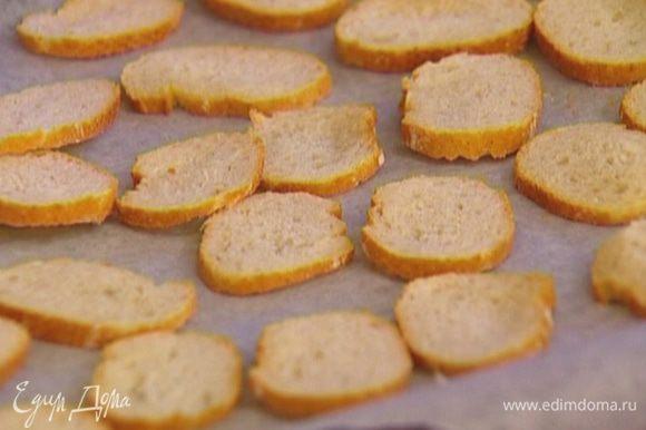 Хлеб нарезать очень тонкими ломтиками.