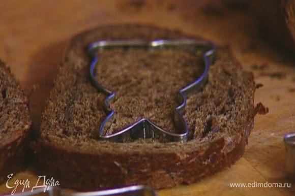В кусочках хлеба круглой или фигурными формочками для печенья вырезать посередине мякиш.
