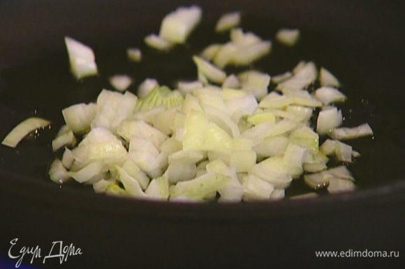 Разогреть в сковороде оливковое масло и обжарить лук до прозрачности.