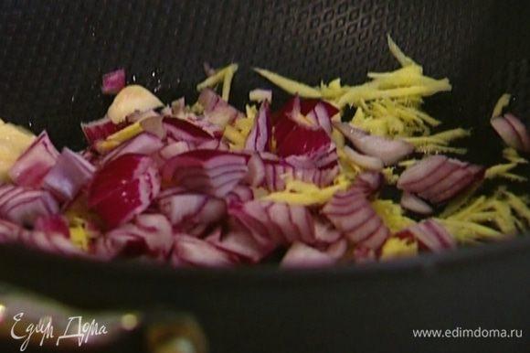 Разогреть в воке или обычной глубокой сковороде оливковое масло, выложить имбирь, чеснок, лук и обжаривать 1 минуту.