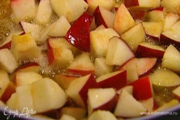 Разогреть в сковороде оливковое и сливочное масло, выложить яблоки, посыпать 3 ч. ложками сахара, перемешать и оставить на огне на 5–7 минут, чтобы яблоки стали мягкими и закарамелизировались, но не превратились при этом в пюре.