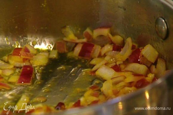 Разогреть в сковороде 1 ст. ложку оливкового масла и обжарить лук вместе с апельсиновой цедрой до золотистого цвета.