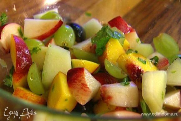 Нектарин, персик и дыню нарезать небольшими кусочками, соединить с виноградом, добавить цедру и сок лайма.