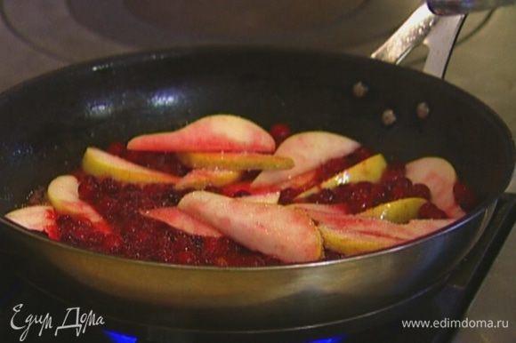 Приготовить соус: разогреть в сковороде 1 ч. ложку сливочного масла, слегка обжарить грушу, затем всыпать клюкву, сахар и перемешать.